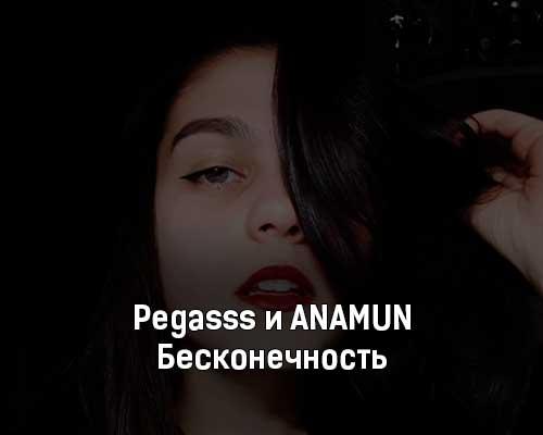 pegasss-i-anamun-beskonechnost-tekst-i-klip-pesni