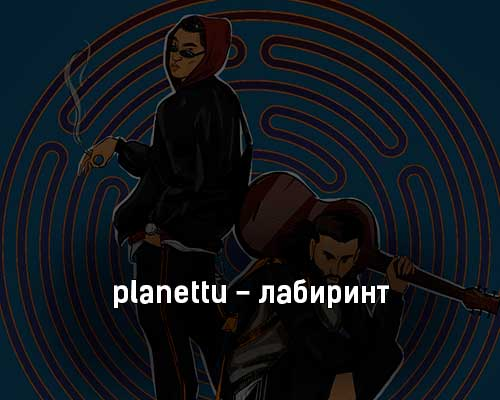 planettu-labirint-tekst-i-klip-pesni