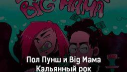 pol-punsh-i-big-mama-kalyannyj-rok-tekst-i-klip-pesni