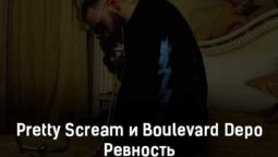pretty-scream-i-boulevard-depo-revnost-tekst-i-klip-pesni
