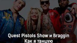 quest-pistols-show-i-braggin-kak-ya-tancuyu-tekst-i-klip-pesni