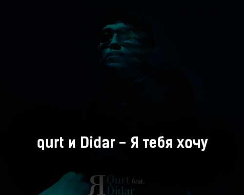 qurt-i-didar-ya-tebya-hochu-tekst-i-klip-pesni