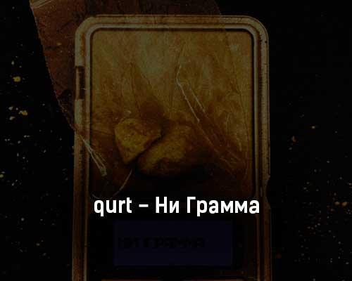 qurt-ni-gramma-tekst-i-klip-pesni