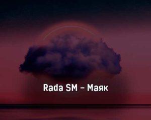 rada-sm-mayak-tekst-i-klip-pesni