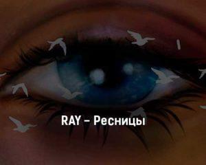 ray-resnicy-tekst-i-klip-pesni