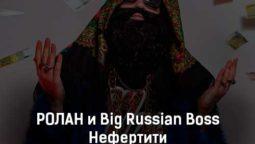 rolan-i-big-russian-boss-nefertiti-tekst-i-klip-pesni
