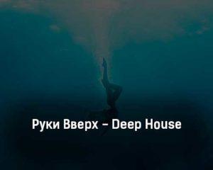 ruki-vverh-deep-house-tekst-i-klip-pesni