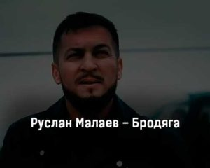 ruslan-malaev-brodyaga-tekst-i-klip-pesni