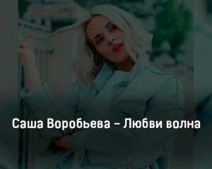 sasha-vorobeva-lyubvi-volna-tekst-i-klip-pesni