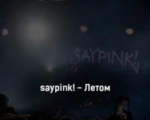saypink-letom-tekst-i-klip-pesni