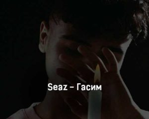 seaz-gasim-tekst-i-klip-pesni
