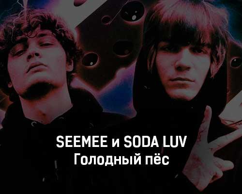 seemee-i-soda-luv-golodnyj-pyos-tekst-i-klip-pesni