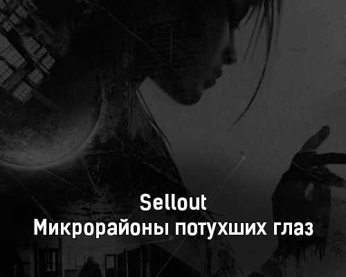 sellout-mikrorajony-potuhshih-glaz-tekst-i-klip-pesni