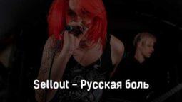 sellout-russkaya-bol-tekst-i-klip-pesni