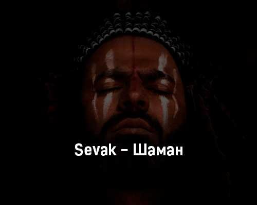 sevak-shaman-tekst-i-klip-pesni