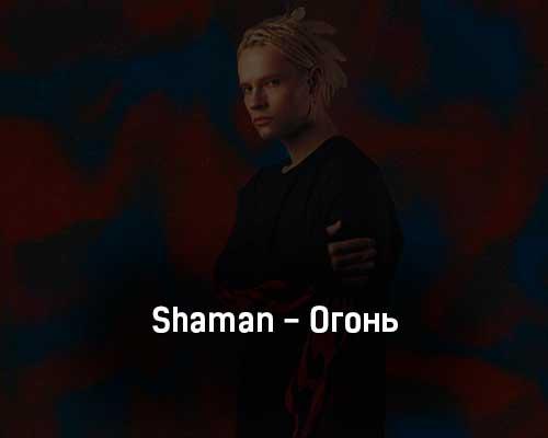 shaman-ogon-tekst-i-klip-pesni
