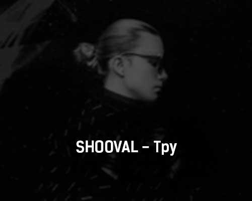 shooval-tru-tekst-i-klip-pesni