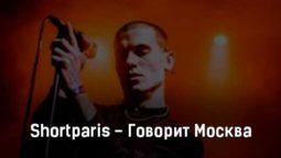 shortparis-govorit-moskva-tekst-i-klip-pesni