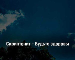 skriptonit-budte-zdorovy-tekst-i-klip-pesni