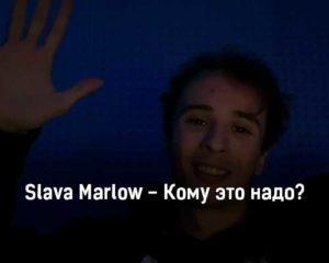 slava-marlow-komu-ehto-nado-tekst-i-klip-pesni