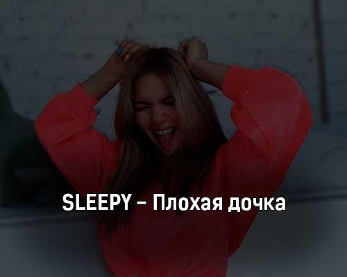 sleepy-plohaya-dochka-tekst-i-klip-pesni
