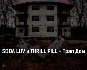 soda-luv-i-thrill-pill-trap-dom-tekst-i-klip-pesni