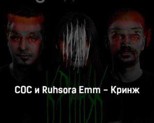 sos-i-ruhsora-emm-krinzh-tekst-i-klip-pesni