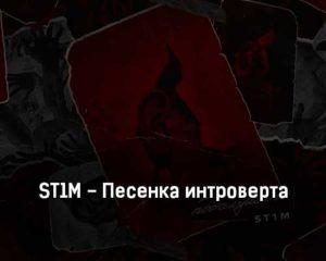 st1m-pesenka-introverta-tekst-i-klip-pesni