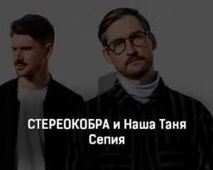 stereokobra-i-nasha-tanya-sepiya-tekst-i-klip-pesni