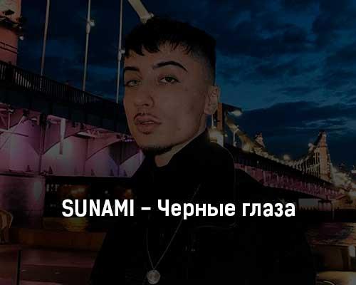 sunami-chernye-glaza-tekst-i-klip-pesni