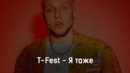 t-fest-ya-tozhe-tekst-i-klip-pesni
