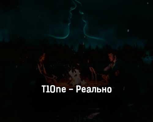 t1one-realno-tekst-i-klip-pesni