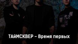 tajmskver-vremya-pervyh-tekst-i-klip-pesni