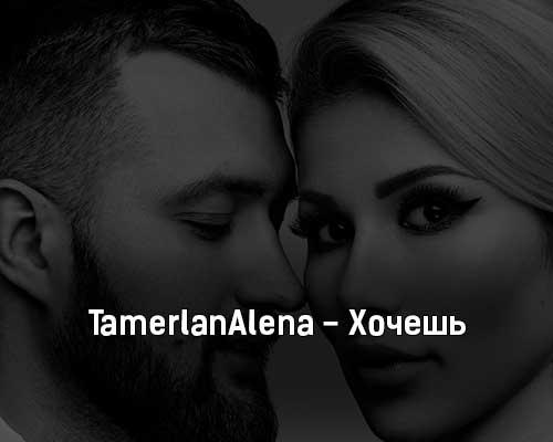 tamerlanalena-hochesh-tekst-i-klip-pesni