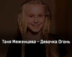 tanya-mezhenceva-devochka-ogon-tekst-i-klip-pesni