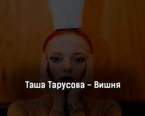 tasha-tarusova-vishnya-tekst-i-klip-pesni
