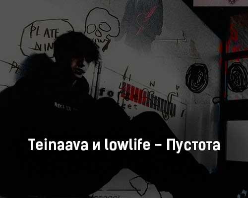 teinaava-i-lowlife-pustota-tekst-i-klip-pesni
