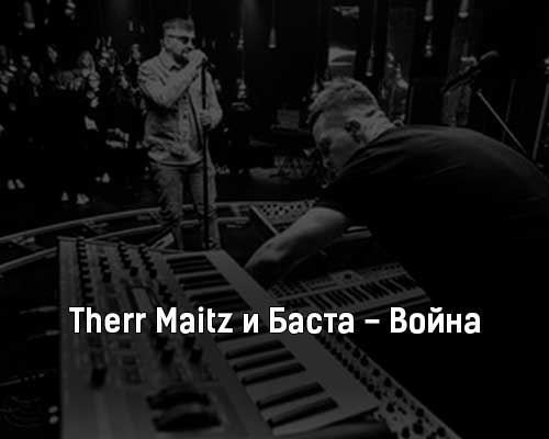therr-maitz-i-basta-vojna-tekst-i-klip-pesni