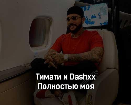 timati-i-dashxx-polnostyu-moya-tekst-i-klip-pesni