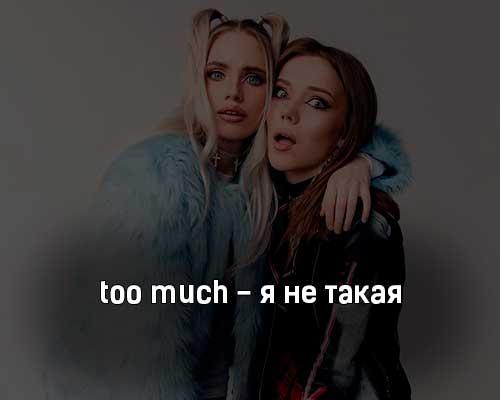 too-much-ya-ne-takaya-tekst-i-klip-pesni