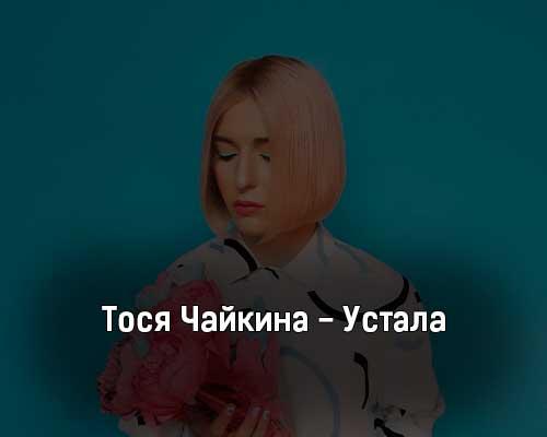 tosya-chajkina-ustala-tekst-i-klip-pesni