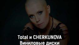 total-i-cherkunova-vinilovye-diski-tekst-i-klip-pesni
