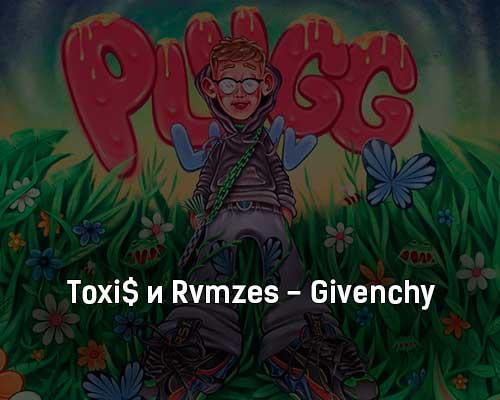 toxi-i-rvmzes-givenchy-tekst-i-klip-pesni