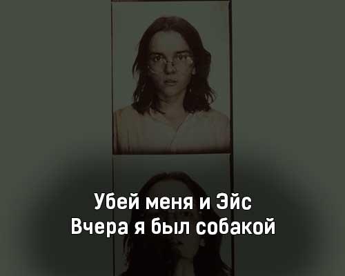 ubej-menya-i-ehjs-vchera-ya-byl-sobakoj-tekst-i-klip-pesni