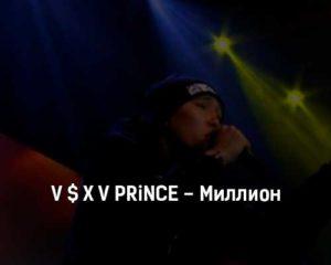 v-x-v-prince-million-tekst-i-klip-pesni