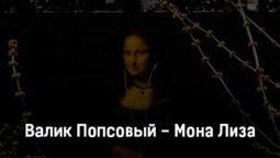 valik-popsovyj-mona-liza-tekst-i-klip-pesni