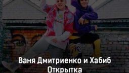 vanya-dmitrienko-i-habib-otkrytka-tekst-i-klip-pesni