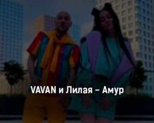 vavan-i-lilaya-amur-tekst-i-klip-pesni