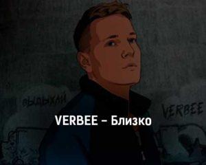 verbee-blizko-tekst-i-klip-pesni