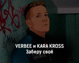 verbee-i-kara-kross-zaberu-svoyo-tekst-i-klip-pesni